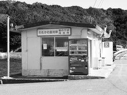 """昭和の""""桃源郷""""、渡鹿野島の現在の姿とは!?"""