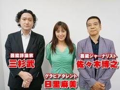 木村花さんの死をきっかけに考える「ネット上の誹謗中傷論」