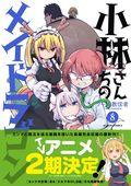 『小林さんちのメイドラゴン』の最新コミック第8巻
