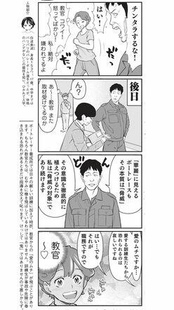 """4コマ漫画『ボートレース訓練生・美波』こぼれ話「教官から""""愛のムチ""""が!」"""