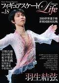 『フィギュアスケート Life Vol.18』(扶桑社)表紙