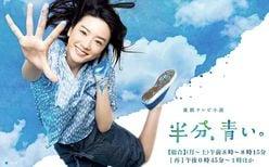 """『半分、青い。』、""""みうらじゅん化""""豊川悦司の役モデルは有名映画監督?"""