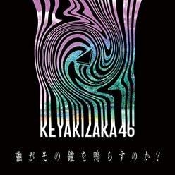 欅坂46『欅って、書けない?』本編とCMのギャップに感じるグループの魅力