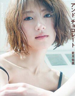 若月佑美「乃木坂46の男前キャラ」がグループで築き上げた舞台女優の道