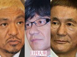 松本人志と内村光良が現在の「お笑い界の頂点」を証明!大成功フジ『ラフ&ミュージック』で分かった「たけし切り」!!