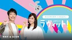 加藤浩次『スッキリ』撃滅失敗!麒麟・川島新番組「視力以下」でテコ入れ必至!!