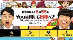 『YOUは何しに日本へ?』、メキシコから来日した「BUCK-TICKファン」に大反響!