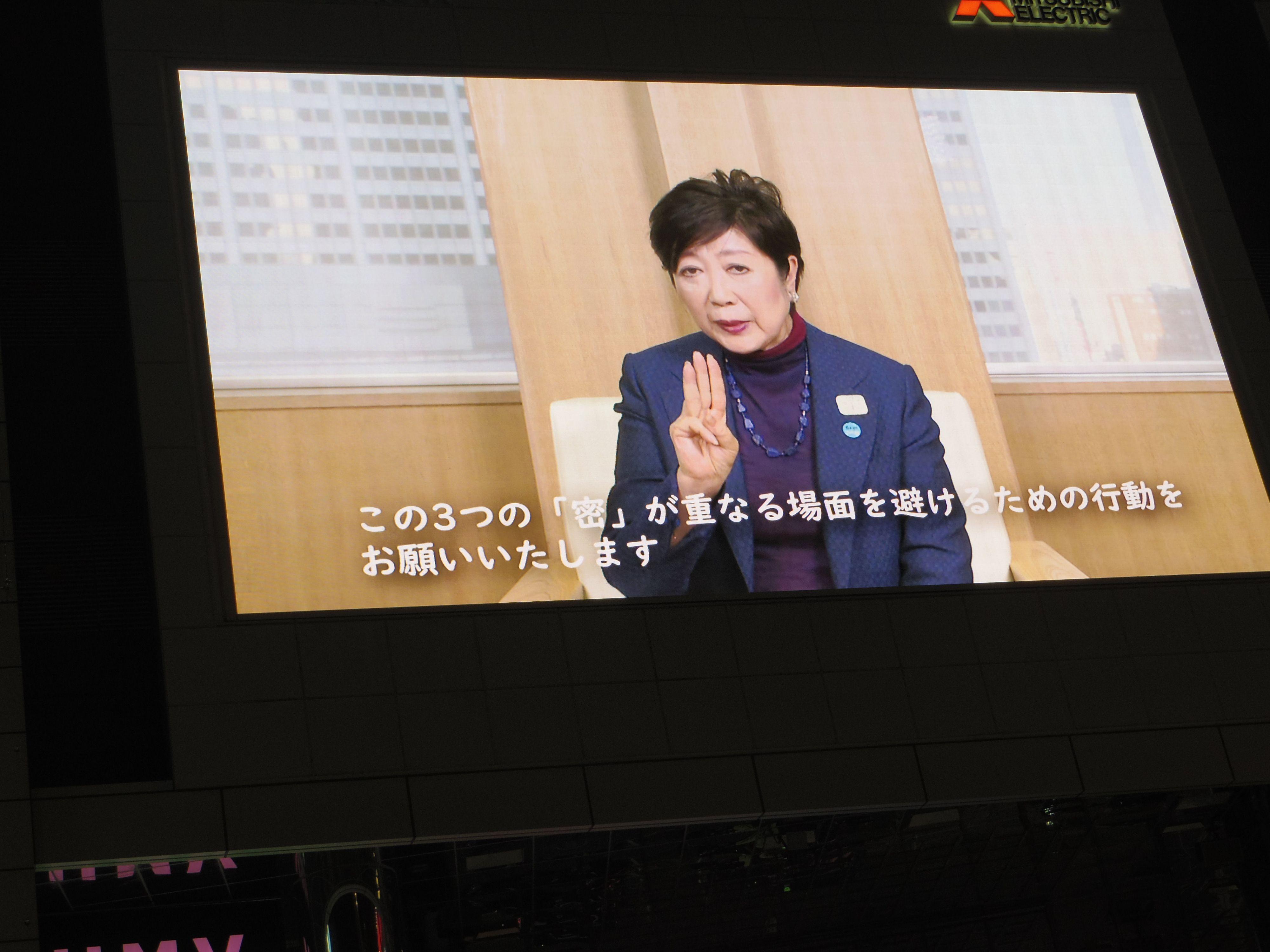 緊急事態宣言発令中「東京の夜の街を歩いてみた」【新宿・渋谷の動画】の画像001