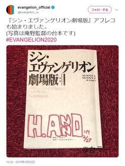 『シン・エヴァンゲリオン劇場版』ついに完成へ!