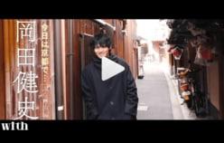 """岡田健史の""""初体験動画""""に興奮「ドキドキが止まりません」"""