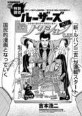 特別読み切り『ルーザーズ〜日 本初の週刊青年漫画誌の誕生〜』