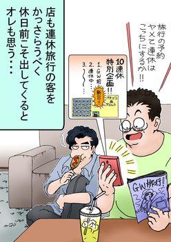 """パチンコも「令和」でお祝いムード!? GWは""""2週間前""""に打つべし!【ギャンブルライター浜田正則コラム】"""