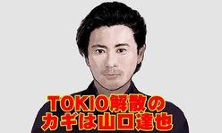 「TOKIO解散」のカギを握っているのは山口達也!
