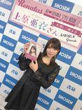 上原亜衣が自著発売イベント開催「女の子に向けてもいろいろと発信いきたい」【写真8枚】の画像007