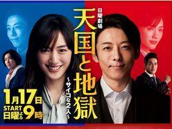 高橋一生『天国と地獄』かわいすぎる女性演技は15「冬ドラマ期待度1位」!