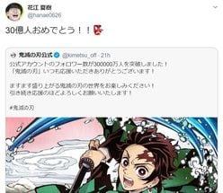 声優・花江夏樹、『鬼滅の刃』公式SNSをイジり「またブロックされちゃいますよ」と話題に