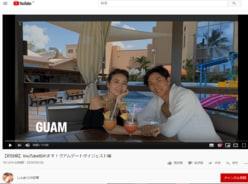 """『バチェラー』カップル、""""イチャコラYouTube""""開設も賛否「1分が限界」「うぜぇぇぇ」"""
