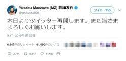 ZOZO・前澤友作社長「ツイッター再開」を高らかに宣言