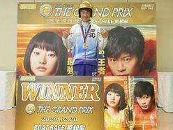 峰竜太が男泣き!ボートレース平和島SGグランプリでイン逃げV