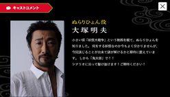 『ゲゲゲの鬼太郎』声優・大塚明夫の演技を、古川登志夫が絶賛「父上を彷彿とさせる声」