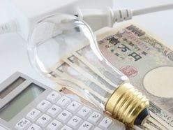 電力自由化で損しない「一番安い電気代」指南!