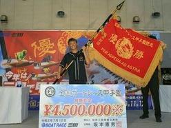 峰竜太、G2ボートレース甲子園で全国制覇!