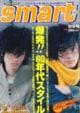 井浦新&浅野忠信、25年前のレア2ショットに反響「美青年」「懐かしい」