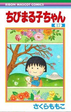 木村カエラ『ちびまる子ちゃん』「17巻。絶対買う」発言に、多くのファンが賛同!
