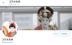 ジャニーズWEST濱田崇裕、梅沢富美男も…コウメ太夫の「不死鳥力」