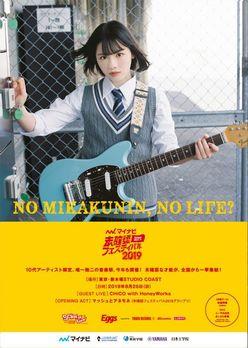 日向坂46渡邉美穂のサイン入りポスターが1名に当たるキャンペーンを、マイナビニュースが実施中
