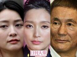 小川彩佳は本当は50億円!?杏は1億、奥菜恵もたけし元妻も…「ビリオネア離婚」!