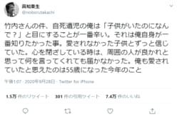 高知東生「お袋は自死したけど...」竹内結子さんに対するネットの声に持論