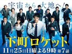 『下町ロケット』古川雄大ら悪役が、高視聴率のポイント!?