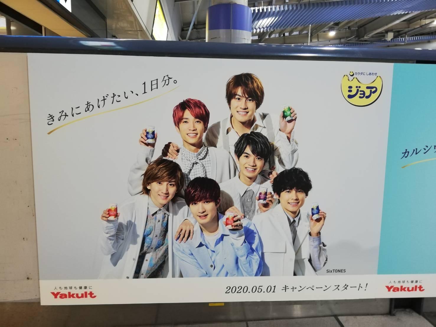 SixTONES、品川駅ジャックもファン殺到ナシの「思いやり」(写真10枚)の画像001