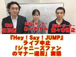 『Hey!Say!JUMP』ライブ中止 「ジャニーズファンのマナー違反」実態