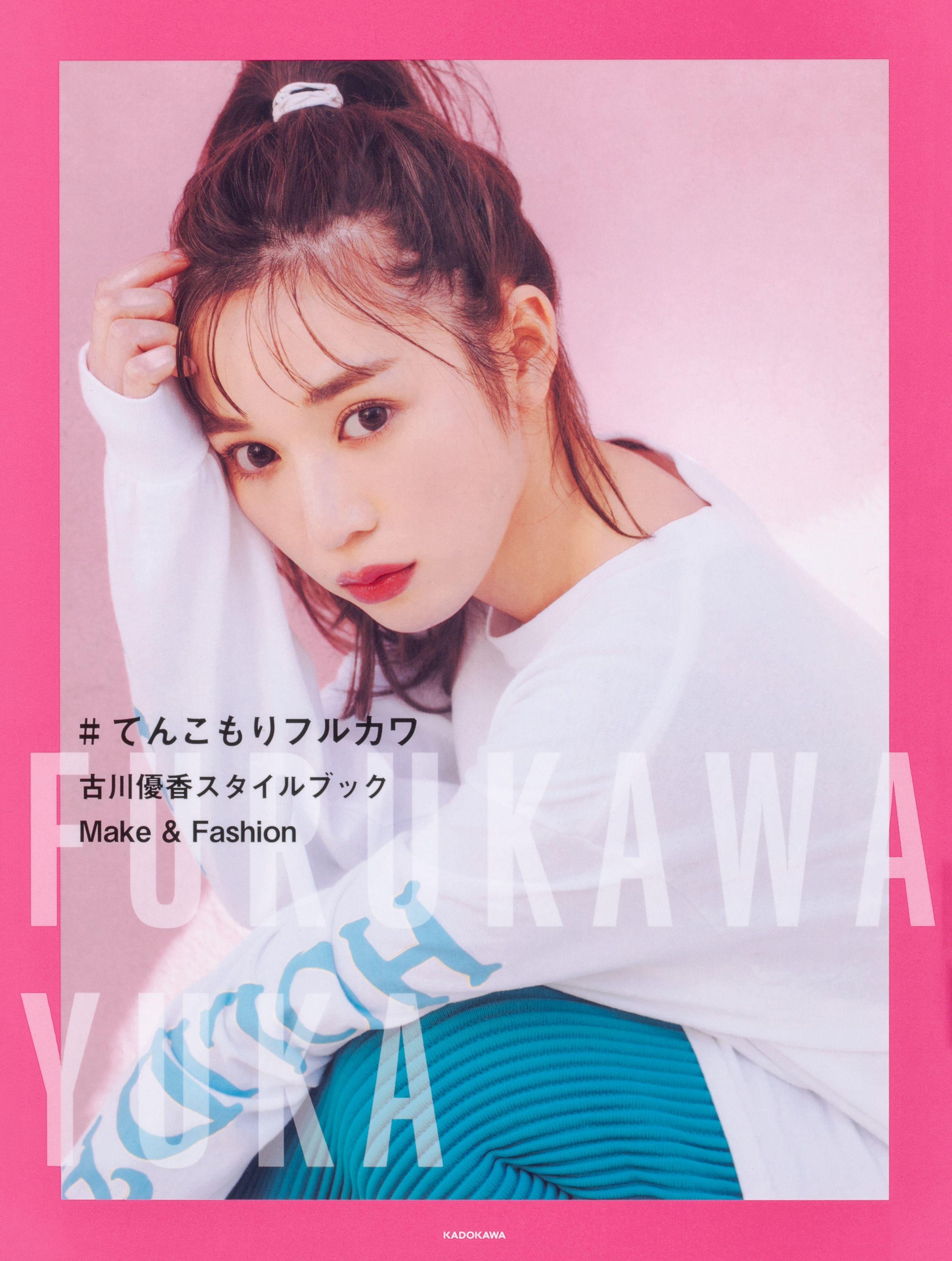 『#てんこもりフルカワ 古川優香スタイルブック Make&Fashion』(KADOKAWA)表紙