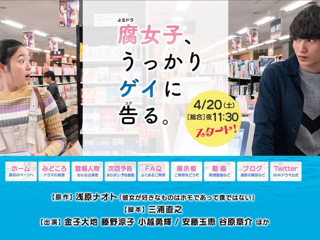 大地 ドラマ 金子