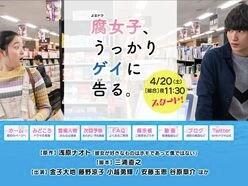 藤野涼子『腐女子うっかり』圧倒的神演技も賛否の声のワケ