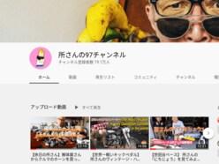 所ジョージ、YouTube人気爆発!!『ポツンと』に続くじわじわドカン!