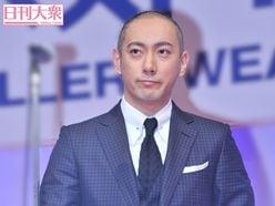 市川海老蔵、キムタク一家は「素晴らしい」 工藤静香&Koki,の記事に憤り
