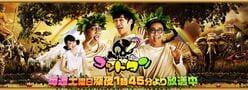 テレ東・佐久間P「3月末退社」!!おぎやはぎ『ゴッドタン』どうなる!?
