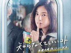 吉高由里子『知らなくていいコト』重岡大毅いきなりの名シーンに期待大