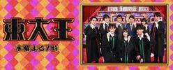 『東大王』伊沢拓司、女性、スタッフ、学生から「爆モテ」3つの理由!