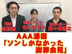 【上半期芸能炎上案件】AAA浦田「ソンしかなかった謝罪会見」