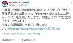『ポケモンGO』『ドラクエウォーク』台風19号接近でイベント延期&注意喚起! プレイヤーから感謝の声も