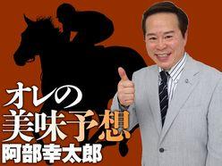 ジューヌエコールがG3函館スプリントSで大変身「阿部幸太郎 オレの美味予想」