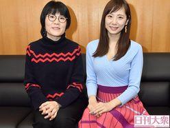 光浦靖子「結婚、したいよ~」麻美ゆまのあなたに会いたい!