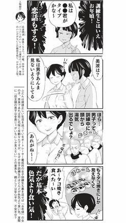 4コマ漫画『ボートレース訓練生・美波』こぼれ話「男子訓練生はじゃがいもにしか見えない」