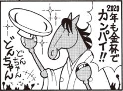 競馬4コマ「馬なりde SHOW」第24回公演