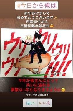 『今日から俺は!!』原作漫画家が年賀状を描き下ろし!